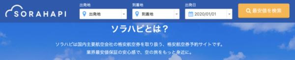 ソラハピのホームページ